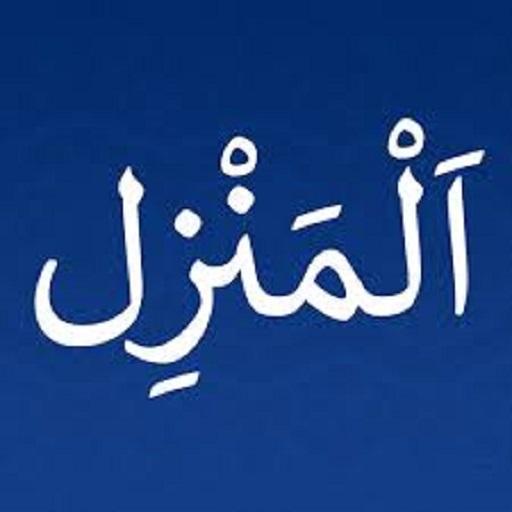 Al Manzil   Ruqyah Shariah for Jinn and Black Magic